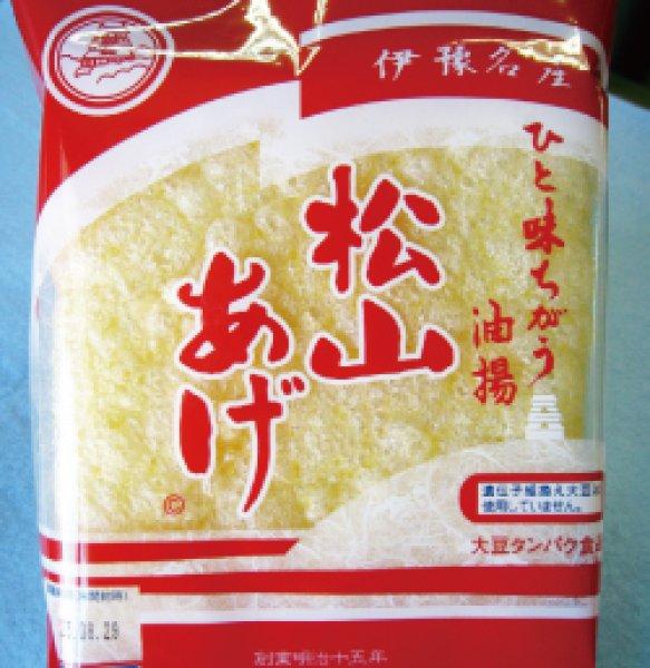 画像1: 松山あげ(大判3枚) (1)