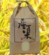 画像1: NEW!愛ある愛媛の旨い米 5kg (ヒノヒカリ) (1)