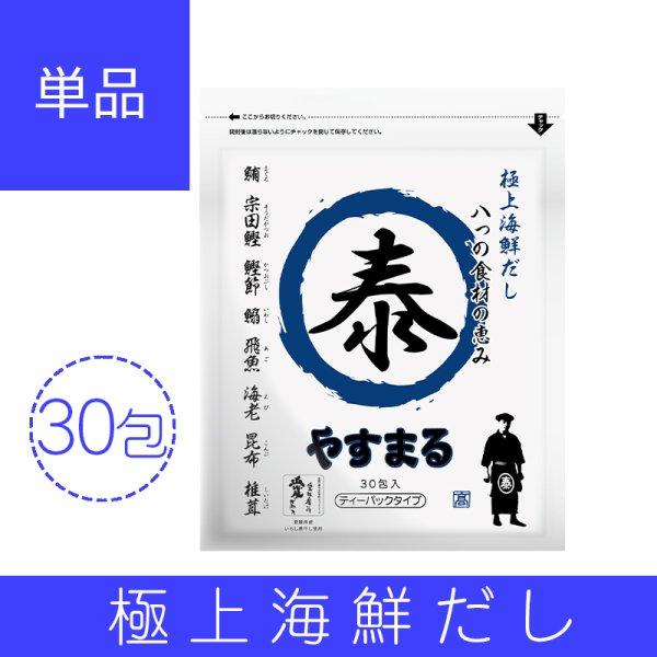 画像1: 極上海鮮だし やすまる(30包入り) (1)
