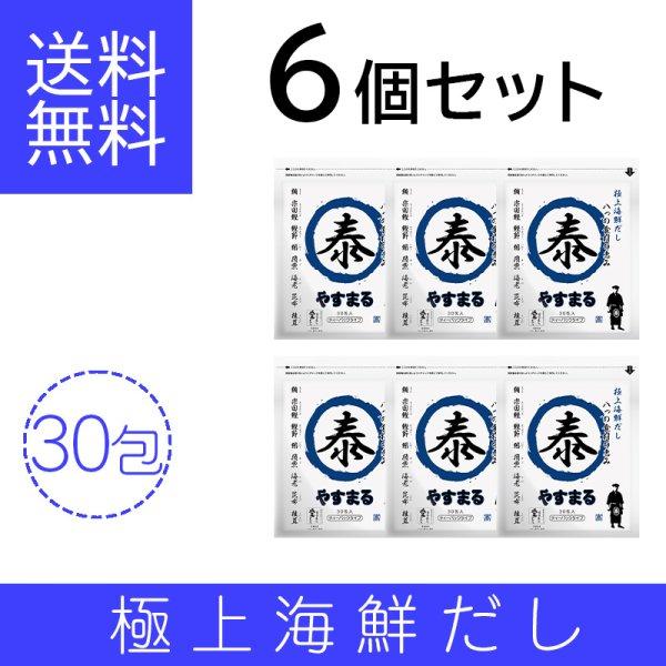 画像1: 極上海鮮だし やすまる(30包入り)6個セット (1)