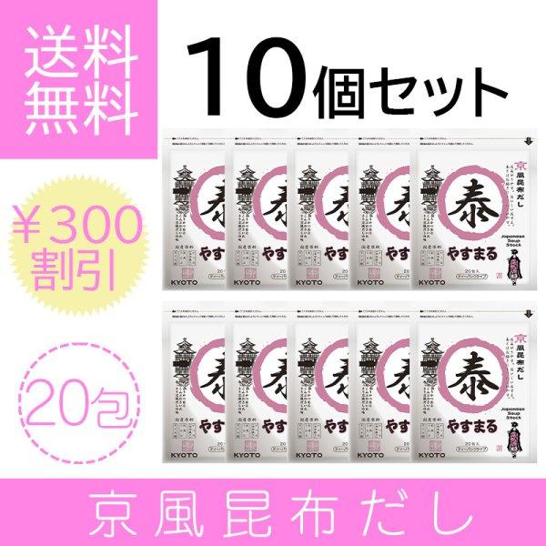画像1: 京風昆布だし(20包入)10個セット 小野小町コース[1袋あたり30円割引×10個で300円割引(1袋:1,470円)] (1)