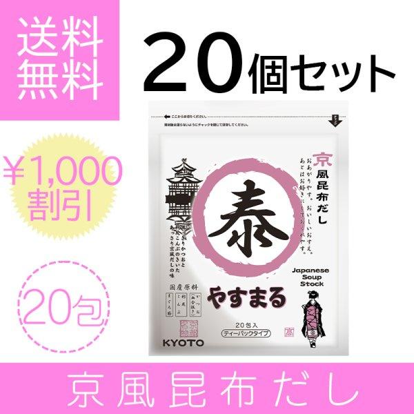 画像1: 京風昆布だし(20包入)20個セット 楊貴妃コース[1袋あたり50円割引×20個で1,000円割引(1袋:1,450円)] (1)