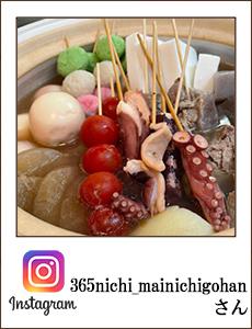 365nichi_mainichigohanさん