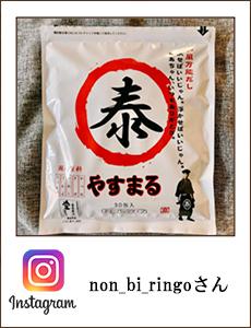 0314non_bi_ringoさん
