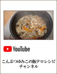 0319こんぶつゆみこの飯テロレシピ