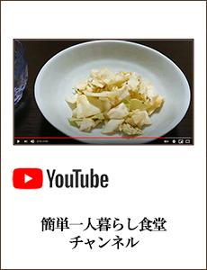 0321簡単一人暮らし食堂チャンネル