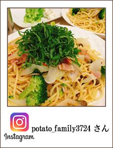 potato_family3724さん