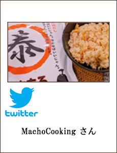 0329MachoCookingさん
