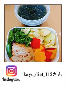 0401kayo_diet_113さん