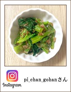 0405pi_chan_gohanさん