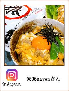 0408_0505nayonさん