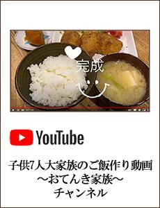0416otenkikazokuさん