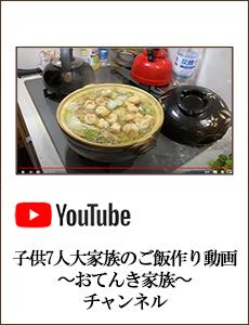0417otenkikazokuさん
