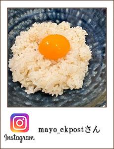 0418mayo_ckpostさん