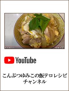 0419こんぶつゆみこの飯テロレシピ