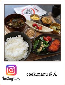 0423-cook.maruさん