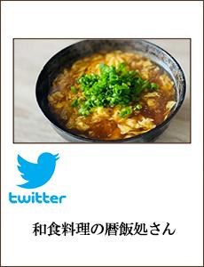 0423和食料理の暦飯処さん