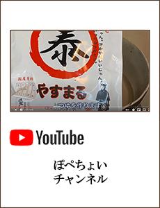 0501_ぽぺちょいチャンネルさん