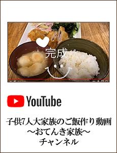 0430_子供7人大家族のご飯作り動画〜おてんき家族〜チャンネルさん