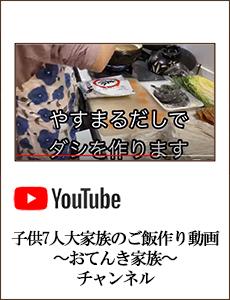 0508_お天気家族さん