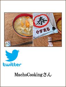 0430_MachoCookingさん