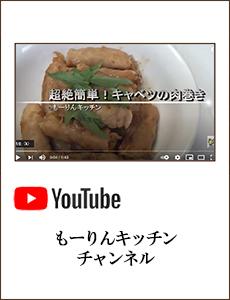 0513_もーりんキッチンさん