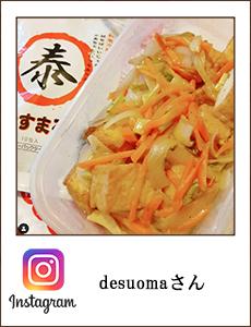 0507_desuomaさん