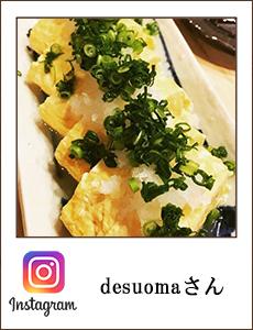 0514_desuomaさん
