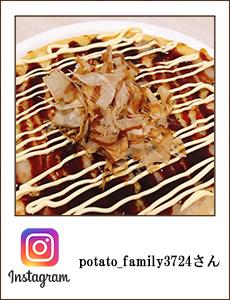 0513_potato_family3724さん