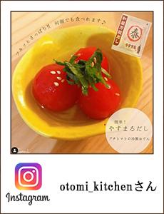 0511_otomi_kitchenさん