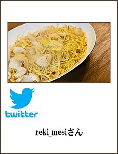0430_reki_mesiさん