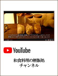 0507_和食料理の暦飯処さん