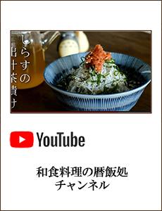 0510_和食料理の暦飯処さん