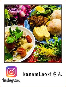 0426kanami.aokiさん