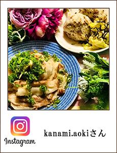 0430_kanami.aokiさん