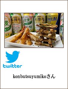 0501_konbutsuyumiko(こんぶつゆみこ)さん