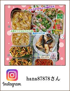 0501_hana87878さん