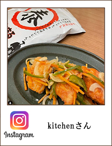 0507_riji_kitchenさん