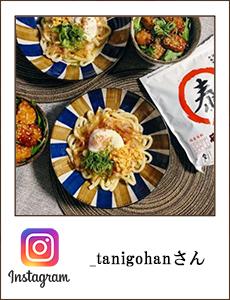 0427_tanigohanさん