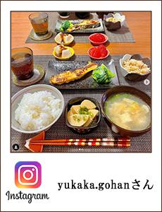 0428_yukaka.gohanさん