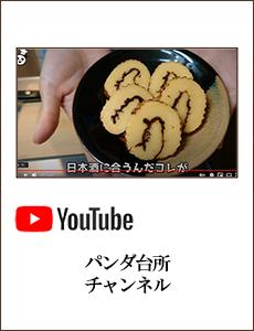 0507_パンダ台所さん