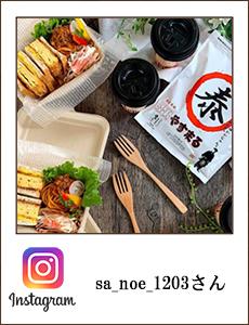 0510_sa_noe_1203さん
