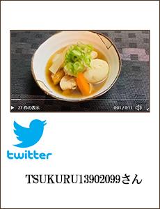 0513_TSUKURU13902099さん