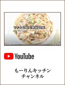 もーりんキッチンチャンネル