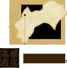 〒791-1102愛媛県松山市来住町1210-1