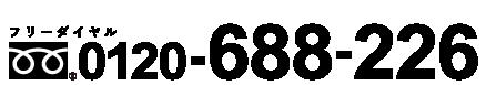 0120-688-226