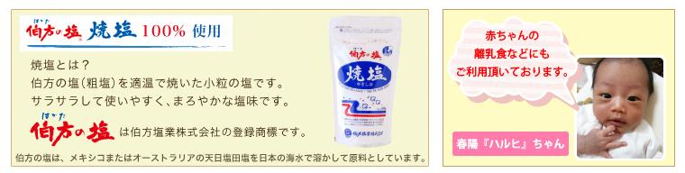 伯方の塩 焼塩100% 使用〜焼塩とは?伯方の塩(粗塩)を適温で焼いた小粒の塩です。サラサラして使いやすく、まろやかな塩味です。〜伯方の塩はは伯方塩業株式会社の登録商標です。