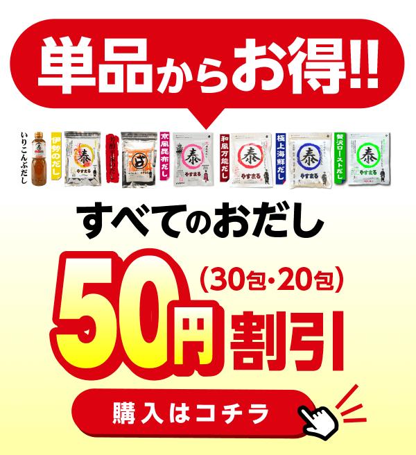 すべてのおだし(30・20包)が50円割引
