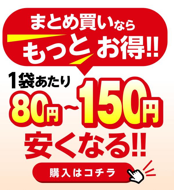 まとめ買いなら1袋あたり80~150円安くなる!