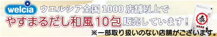 welcia ウエルシア全国 1000 店舗以上で やすまるだし和風 10 包 販売しています! ※一部取り扱いのない店舗がございます。